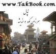 دانلود رایگان کتاب نپال سرزمین کوه و اندیشه