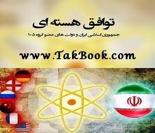دانلود رایگان کتاب متن کامل توافق نامه هسته ای