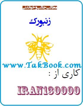 دانلود رایگان کتاب زنبورک