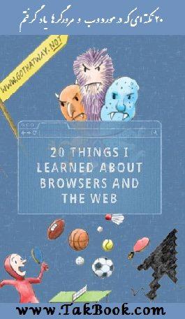 دانلود رایگان کتاب 20 نکته ای که در مورد وب و مرورگر ها یاد گرفتم