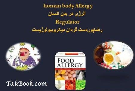 دانلود رایگان کتاب آلرژی در بدن انسان
