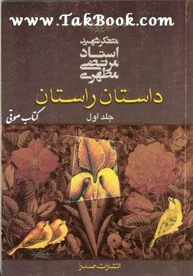 دانلود رایگان کتاب صوتی داستان راستان