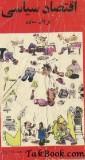 دانلود رایگان کتاب اقتصاد سیاسی به زبان ساده و مصور