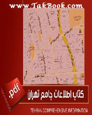 دانلود رایگان کتاب اطلاعات جامع تهران