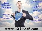 دانلود رایگان کتاب اعتماد به نفس جادویی در هفت روز