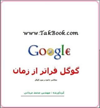 دانلود رایگان کتاب گوگل فراتر از زمان