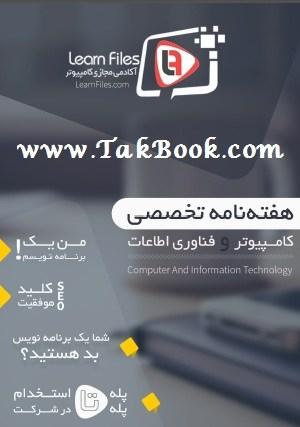 دانلود رایگان مجله تخصصی کامپیوتر و فن آوری اطلاعات