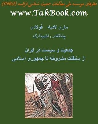 دانلود رایگان کتاب جمعیت و سیاست در ایران از سلطنت مشروطه تا جمهوری اسلامی