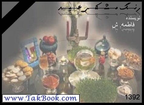 دانلود رایگان کتاب رنگ مشکی عید