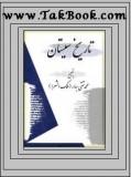 دانلود رایگان کتاب تاریخ سیستان