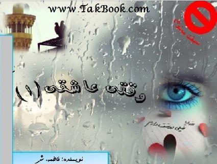 دانلود رایگان کتاب وقتی عاشقی (1)