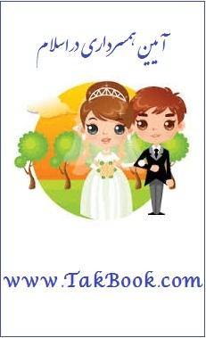 دانلود رایگان کتاب آیین همسرداری در اسلام