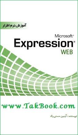 دانلود رایگان کتاب آموزش نرم افزار expression web