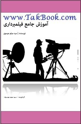 دانلود رایگان کتاب آموزش جامع فیلمبرداری