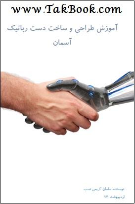 دانلود رایگان کتاب آموزش طراحی و ساخت دست رباتیک آسمان