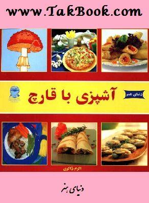 دانلود رایگان کتاب آشپزی با قارچ