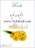 دانلود رایگان کتاب بقیه الله ذخیره همه خوبیها