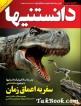 دانلود رایگان مجله دانستنیها - تکامل و دیرینه شناسی