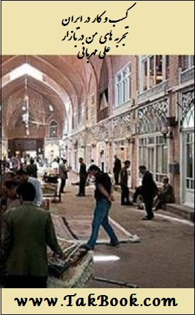 دانلود رایگان کتاب کسب و کار در ایران