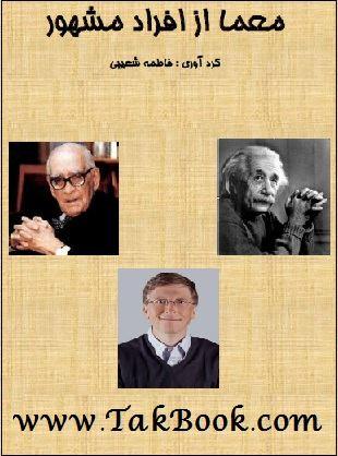 دانلود رایگان کتاب معما از افراد مشهور