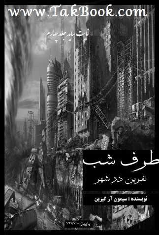 دانلود کتاب نفرین در شهر نایت ساید جلد4