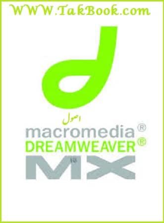 دانلود رایگان کتاب اصول Dream Weaver MX