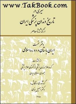 دانلود رایگان کتاب سیری در تاریخ دندان پزشکی ایران