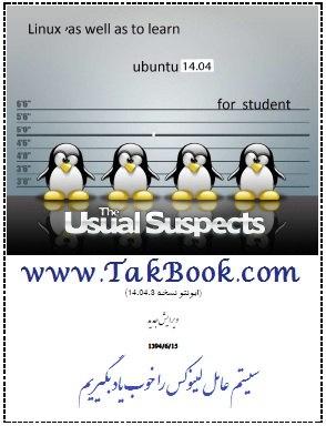 دانلود رایگان کتاب سیستم عامل لینوکس را خوب یاد بگیریم(ویرایش جدید)