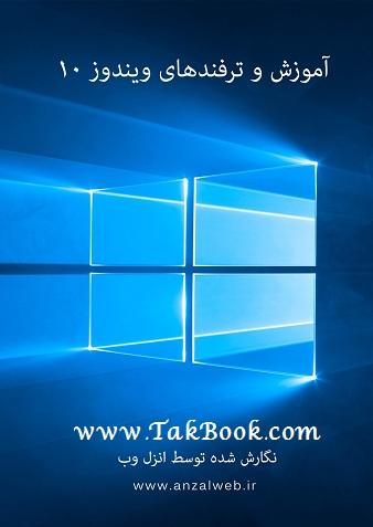 دانلود کتاب آموزش ویندوز 10