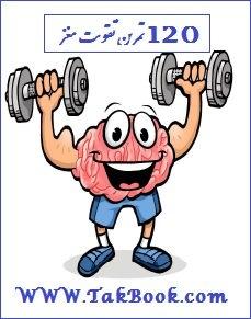 دانلود رایگان کتاب 120 تمرین برای تقویت مغز