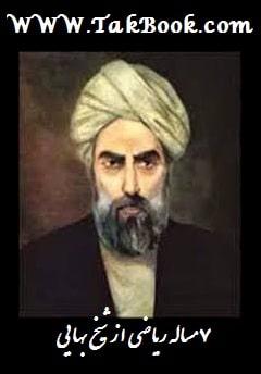 دانلود رایگان کتاب 7 مساله ریاضی از شیخ بهایی