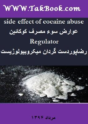 دانلود رایگان کتاب عوارض سوء مصرف کوکایین
