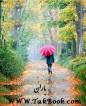 دانلود رایگان کتاب باران