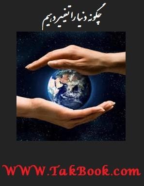 دانلود رایگان کتاب چگونه دنیا را تغییر دهیم
