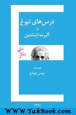 دانلود رایگان کتاب درسهای نبوغ از اینشتین