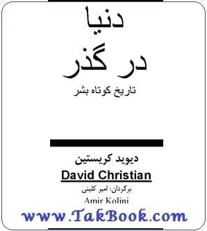 دانلود رایگان کتاب دنیا در گذر - تاریخ کوتاه بشر