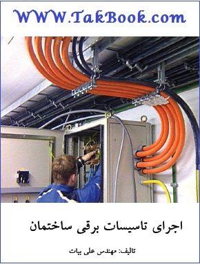 دانلود رایگان کتاب اجرای تاسیسات برقی ساختمان