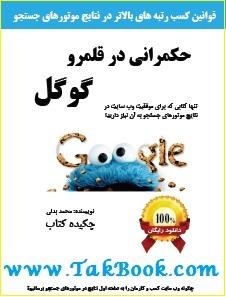 دانلود رایگان کتاب حکمرانی در قلمرو گوگل