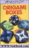 دانلود رایگان کتاب آموزش ساخت جعبه های اوریگامی