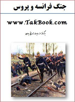 دانلود رایگان کتاب جنگ فرانسه و پروس