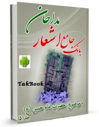 دانلود رایگان کتاب بانک جامع اشعار مداحی امام حسین