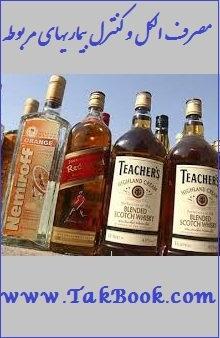 دانلود رایگان کتاب مصرف الکل و کنترل بیماریهای مربوطه