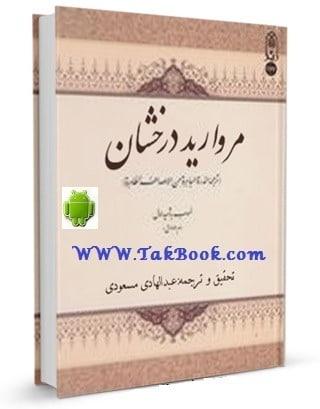 دانلود رایگان کتاب مروارید درخشان _ نسخه اندروید