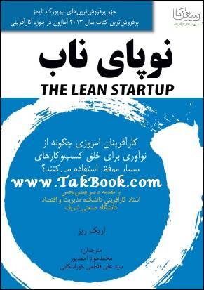 دانلود رایگان خلاصه کتاب نوپای ناب