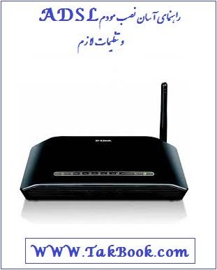 دانلود رایگان کتاب راهنمای آسان نصب مودم ADSL و تنظیمات آن