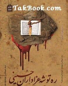 دانلود رایگان کتاب ره توشه عزاداران حسینی