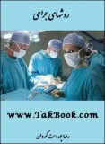 دانلود رایگان کتاب روشهای جراحی