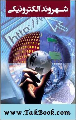 دانلود رایگان کتاب شهروند الکترونیک