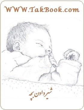 دانلود رایگان کتاب شیر دادن بچه
