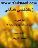 دانلود رایگان کتاب زبانشناسی همگانی